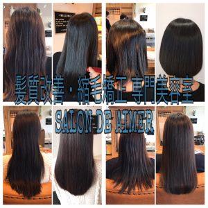 秦野の縮毛矯正と髪質改善 美容室 サロンドエメ