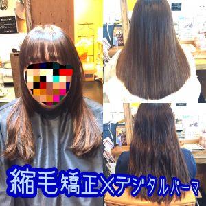 縮毛矯正×デジタルパーマ ビフォーアフター