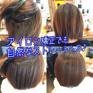 髪質改善縮毛矯正ビフォーアフター
