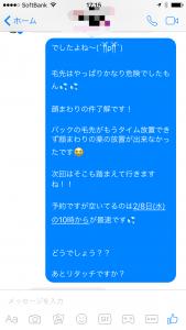 三塚のコメント