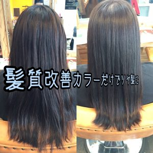 髪質改善カラービフォーアフター