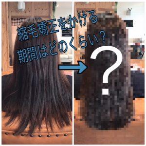 縮毛矯正はどれくらいの期間でかけるのが適切なのか?