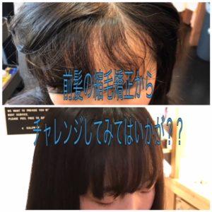 中学生にお勧めする縮毛矯正の始め方は前髪の縮毛矯正から