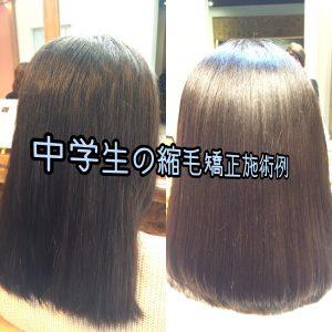 中学生の縮毛矯正 ビフォーアフター