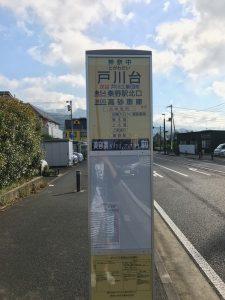 戸川台 バス停