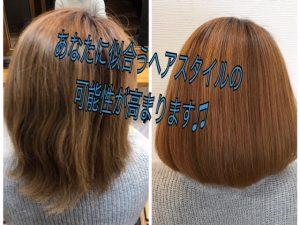 あなたに似合う髪型になる可能性が高まるカウンセリング