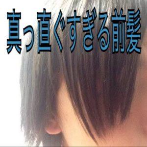 まっすぐすぎる前髪