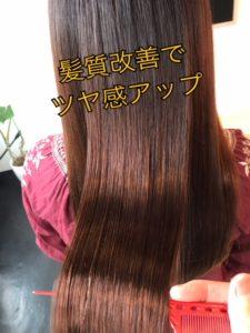 髪質改善でツヤ感アップ