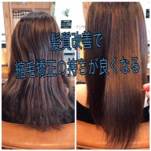 髪質改善で縮毛矯正の持ちが良くなる