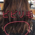 ビビり毛の縮毛矯正