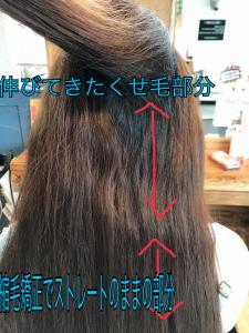 縮毛矯正を欠けた部分は半永久的にストレート