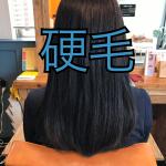 髪がまとまら無い原因は3つある 硬毛