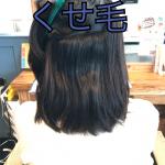 髪がまとまら無い原因は3つある くせ毛