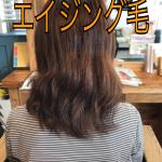 後天的な原因で髪がまとまら無い理由4つ