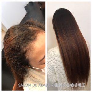 秦野の縮毛矯正・髪質改善サロン サロンドエメ