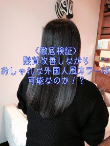 髪質改善しながらおしゃれな外国人風カラーは出来るのか?
