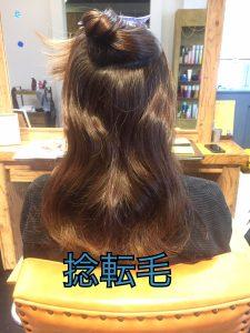 髪がパサつくのは捻転毛が原因