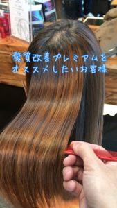 髪質改善 プレミアム ヘアエステ をお勧めしたい髪質はこれだ