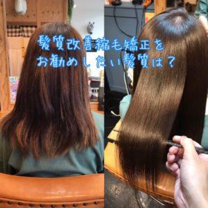 髪質改善縮毛矯正をお勧めしたい髪質は?