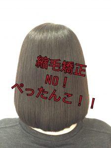 縮毛矯正でぺったんこになってしまう3つの特徴