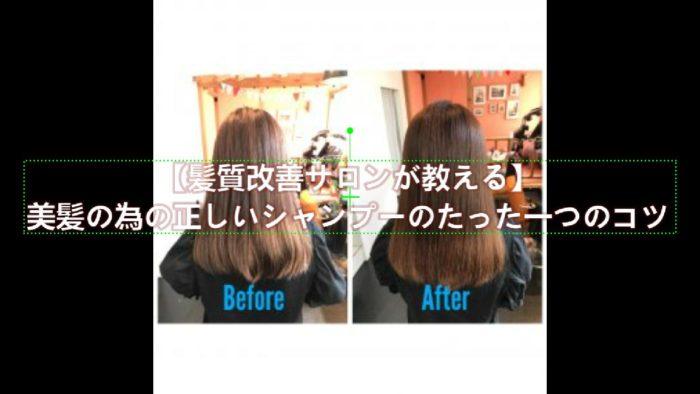 【髪質改善サロンが教える】美髪の為の正しいシャンプーのたった一つのコツ