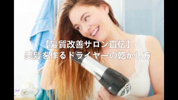 【髪質改善サロン直伝】美髪を作るドライヤーの乾かし方