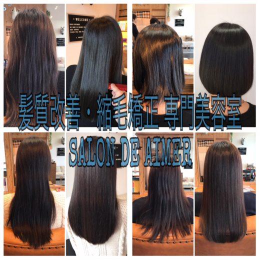 秦野で縮毛矯正と髪質改善に特化した美容室 サロンドエメ
