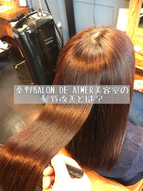 秦野 SALON DE AIMER 美容室の髪質改善とは?