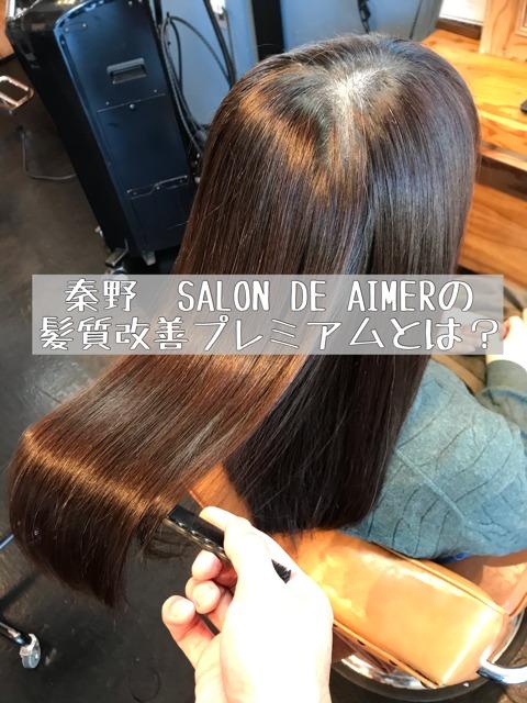 秦野SALON DE AIMER美容室の髪質改善プレミアムとは?