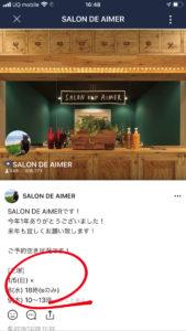 秦野 SALON DE AIMER美容室のLINE@のホームB画面