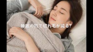 睡眠の質で切れ毛が減る!?