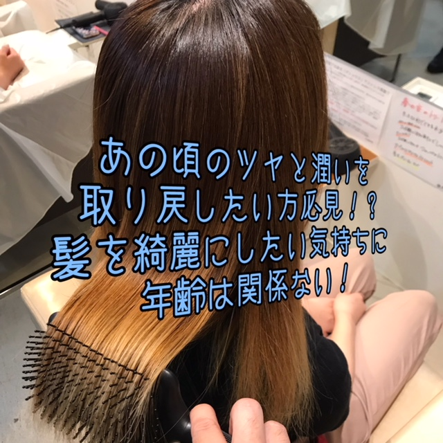 【髪質改善】で髪を綺麗にするのに【年齢】は関係ないというお話