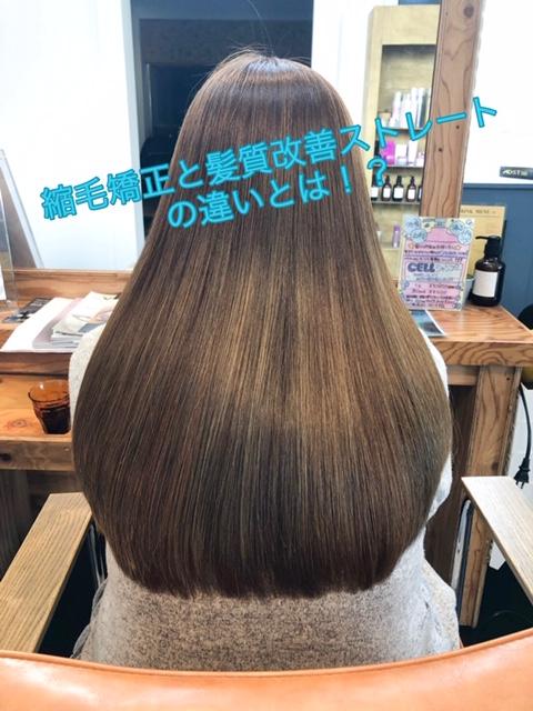 縮毛矯正と髪質改善ストレートの違い