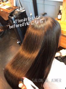 髪質改善の施術前