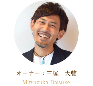オーナー:三塚大輔